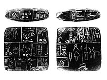 The oldest writing in the world - The Sumerian Stone Tablet.jpg