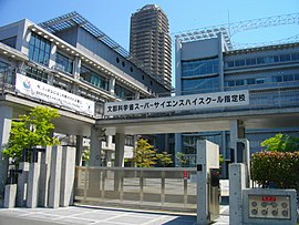 Tokyo Metropolitan High School of Science and Technology.JPG