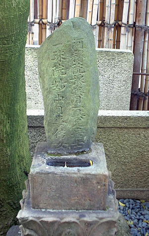Chikamatsu Monzaemon - Tomb of Chikamatsu at Kousai Temple
