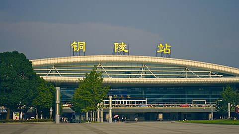 Tongling Station