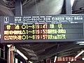 Train-Navi at Osaka-Station1.jpg