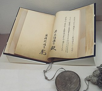 "Treaty of Amity and Commerce (United States–Japan) - Treaty of Amity and Commerce between Japan and the United States, or ""Harris Treaty"", 29 July 1858. Diplomatic Record Office of the Ministry of Foreign Affairs (Japan)."
