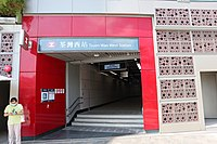 Tsuen Wan West Station 2020 05 part6.jpg