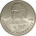 USSR-1989-1ruble-CuNi-Eminescu100-b.jpg
