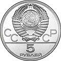 USSR 1977-1980 5rubles Ag Olympics80 a.jpg