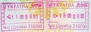 Chop, Zakarpattia Oblast - Passport stamps from Chop.