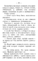 V.M. Doroshevich-East and War-38.png