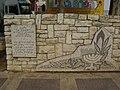 War memorial in Mevaseret Zion.jpg