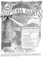Watch Tower, №2, 1924, cover, ukr.png