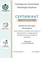 Wikiworkshop Certificate ua.pdf