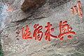 Wuyi Shan Fengjing Mingsheng Qu 2012.08.22 17-09-03.jpg