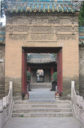 Xi'an Great Mosque gateway.jpg