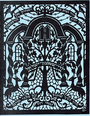 Jewish paper cutting - Family tree booklet cover artwork created by Yehudit Shadur