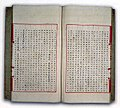 Yongle Dadian Encyclopedia 1403.jpg
