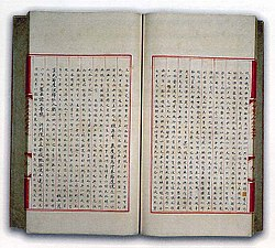 Handschrift vu dr Yongle Dadian
