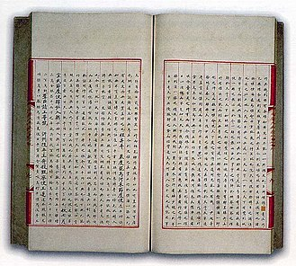 Leishu - The Yongle Dadian, the largest leishu ever compiled