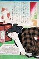 Yoshitoshi Mitatetaidukushi Torikeshitai.jpg