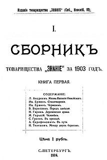 Znanie (publishing company)