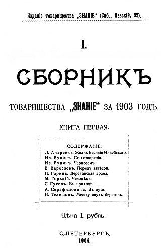 Znanie (publishing company) - Image: Znanie 1