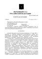 АКПИ12-588 (решение ВС РФ об отмене ликвидации РПР).pdf