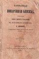 Авдеева Е.А. Карманная поваренная книжка. (1859).pdf