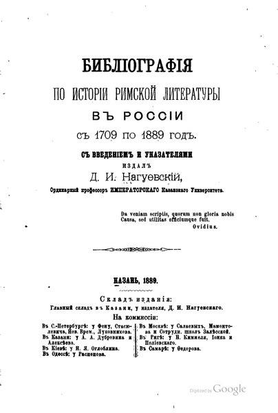 File:Библиография по истории римской литературы.djvu