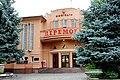 Будинок кінотеатру Перемога.jpg