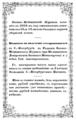 Военно-медицинский журнал. 1860. Февраль. (Описание).png