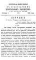 Вологодские епархиальные ведомости. 1889. №01, прибавления.pdf