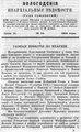 Вологодские епархиальные ведомости. 1894. №14.pdf