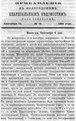 Вологодские епархиальные ведомости. 1894. №18, прибавления.pdf