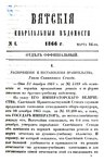Вятские епархиальные ведомости. 1866. №06 (офиц.).pdf