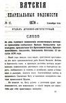 Вятские епархиальные ведомости. 1870. №17 (дух.-лит.).pdf