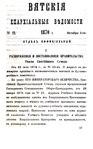 Вятские епархиальные ведомости. 1870. №19 (офиц.).pdf