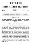Вятские епархиальные ведомости. 1880. №11 (дух.-лит.).pdf