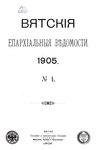 Вятские епархиальные ведомости. 1905. №04 (офиц.).pdf
