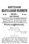 Вятские епархиальные ведомости. 1908. №28 (неофиц.).pdf