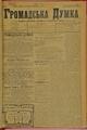Громадська думка №1(1), 1905.pdf