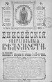 Енисейские епархиальные ведомости. 1915. №06.pdf