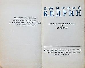 Кедрин Дмитрий сов.поэт 1959 титул.JPG