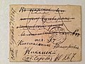 Конверт 1908 из Евпатории в Царское Село.jpg