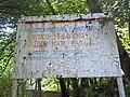 Крепость Никопсия (Дузу Кале), V-VII вв. н.э. Табличка..JPG