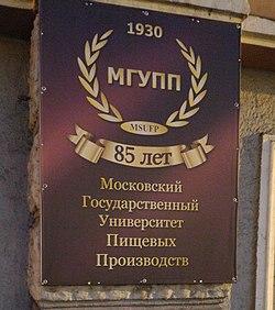 московский университет пищевого производсива:
