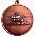 Медаль «За заслуги перед Республикой Дагестан» (реверс).png
