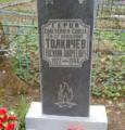 Могила Героя Советского Союза Толкачев В.А.png