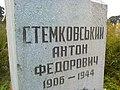 Могила члена КПЗУ, голови Зарічанської с.р Стемпковського Антона Федоровича..jpg
