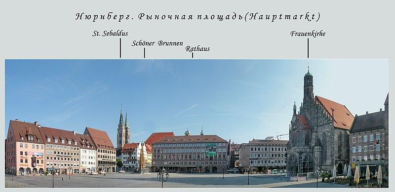 File:Нюрнберг. Рыночная площадь.jpg