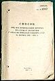 Обложка брошюры ~Список лиц, все произведения которых подлежат изъятию (1938-1950)~.jpg