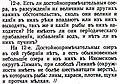 Ответ на 12 вопрос об озерах наместничества 1785.JPG