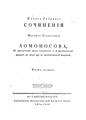ПСС М. Ломоносова. Том 6 (1804).pdf